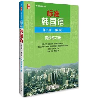 标准韩国语 韩语入门自学教材 同步练习册 第二册(第6版)