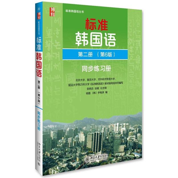商品详情 - 标准韩国语 韩语入门自学教材 同步练习册 第二册(第6版) - image  0