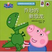 乔治的新恐龙/小猪佩奇动画故事书第2辑