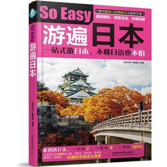 游遍日本So Easy
