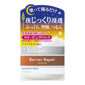 日本MANDOM曼丹 BARRIER REPAIR 屏障修复睡眠面膜 80g