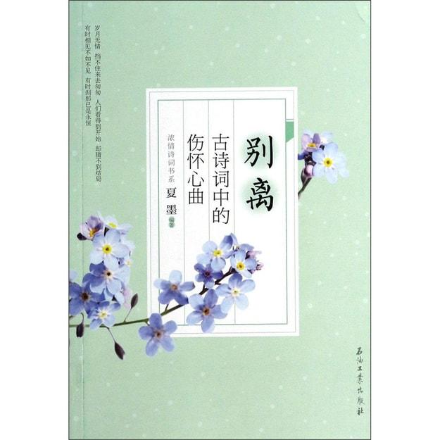 商品详情 - 浓情诗词书系·别离:古诗词中的伤怀心曲 - image  0