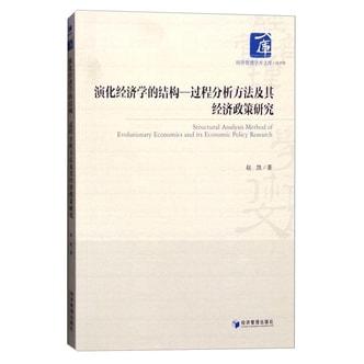 演化经济学的结构:过程分析方法及其经济政策研究