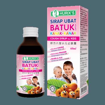 【马来西亚直邮】马来西亚 HURIX'S 好力 八宝小儿止咳露 60ml