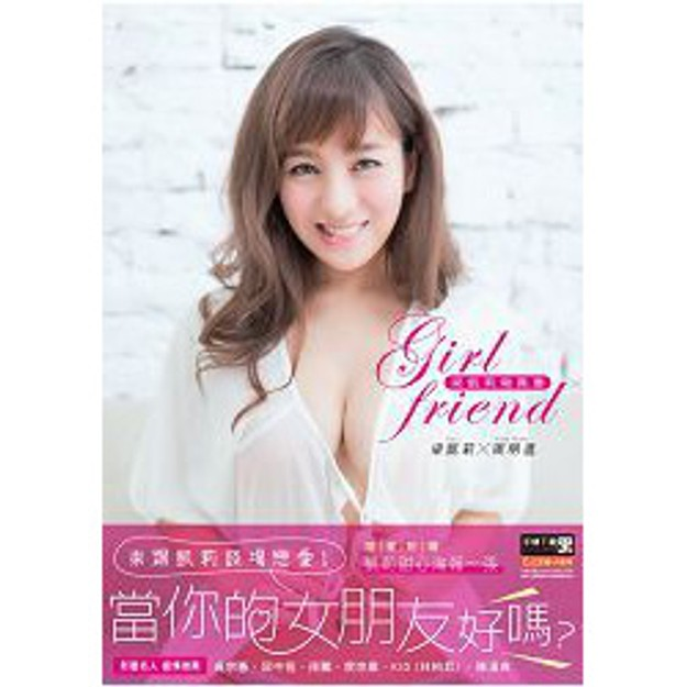 Product Detail - 【繁體】Girlfriend 梁凱莉寫真書 - image 0