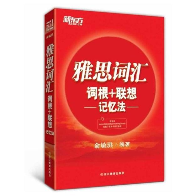 商品详情 - 新东方·雅思词汇词根+联想记忆法 - image  0