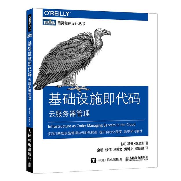 商品详情 - 基础设施即代码 云服务器管理 - image  0