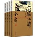 (新修彩图精装版)金庸作品集(28-31)-笑傲江湖(全四册)