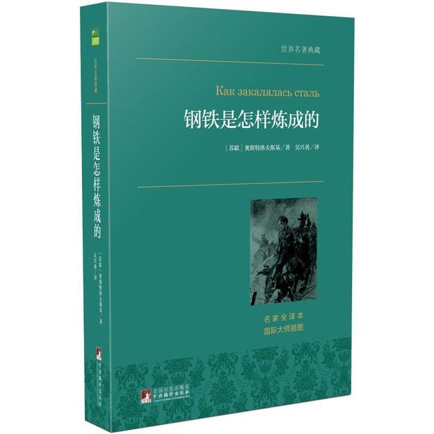 商品详情 - 钢铁是怎样炼成的/世界名著典藏(名家全译本 外国文学畅销书) - image  0