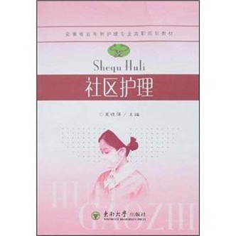 安徽省五年制护理专业高职规划教材:社区护理