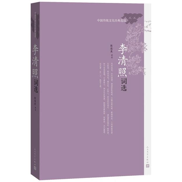 商品详情 - 中国传统文化经典选读 李清照词选 - image  0