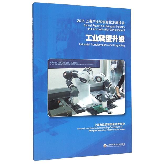 商品详情 - 2015上海产业和信息化发展报告 工业转型升级 - image  0