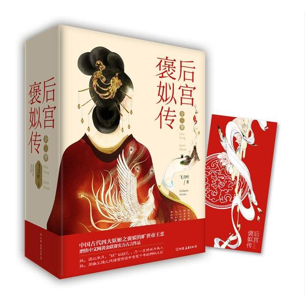商品详情 - 后宫·褒姒传(套装共3册) - image  0