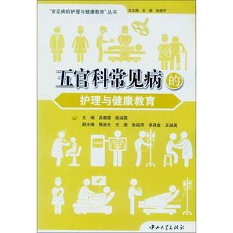 五官科常见病的护理与健康教育