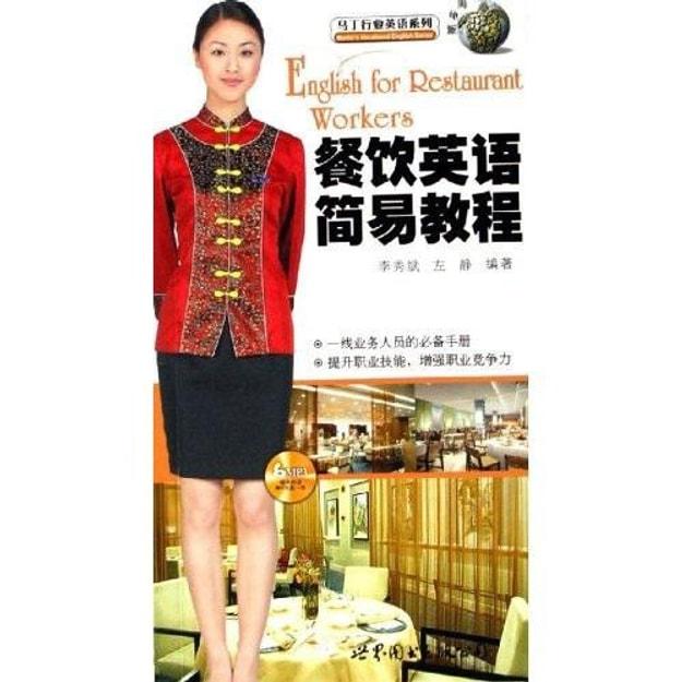 商品详情 - 马丁行业英语系列:餐饮英语简易教程(附光盘) - image  0