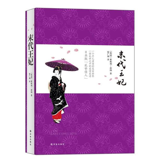 商品详情 - 外国通俗文库:末代王妃 - image  0