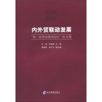 """""""第三届贸易强国论坛""""论文集:内外贸联动发展"""