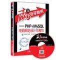 赢在电子商务:PHP+MySQL电商网站设计与制作(附CD光盘)