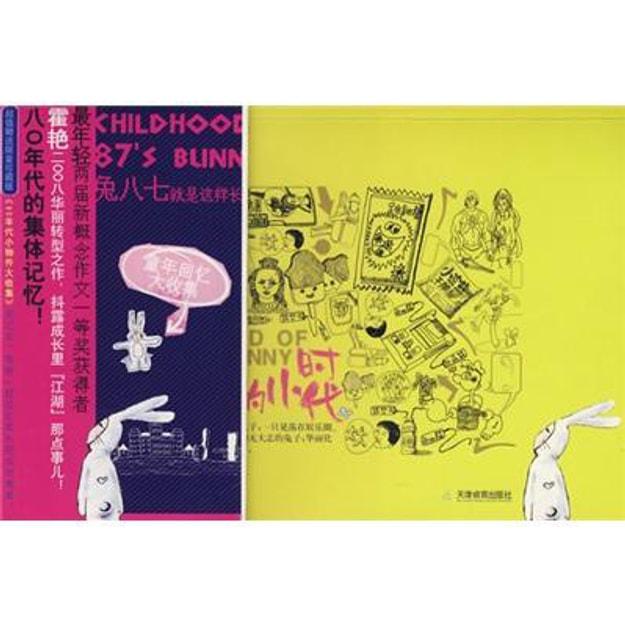 商品详情 - 兔八七的小时代(超值赠送〈80年代小物件大收集〉笔记本) - image  0