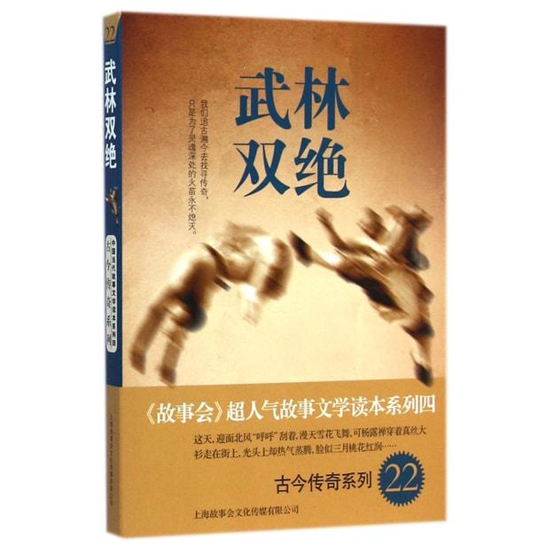 商品详情 - 古今传奇系列22:武林双绝 - image  0