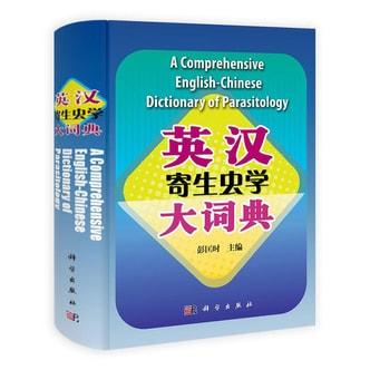 英汉寄生虫学大词典