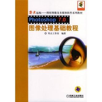 Photoshop7.0图像处理基础教程(附1CD)