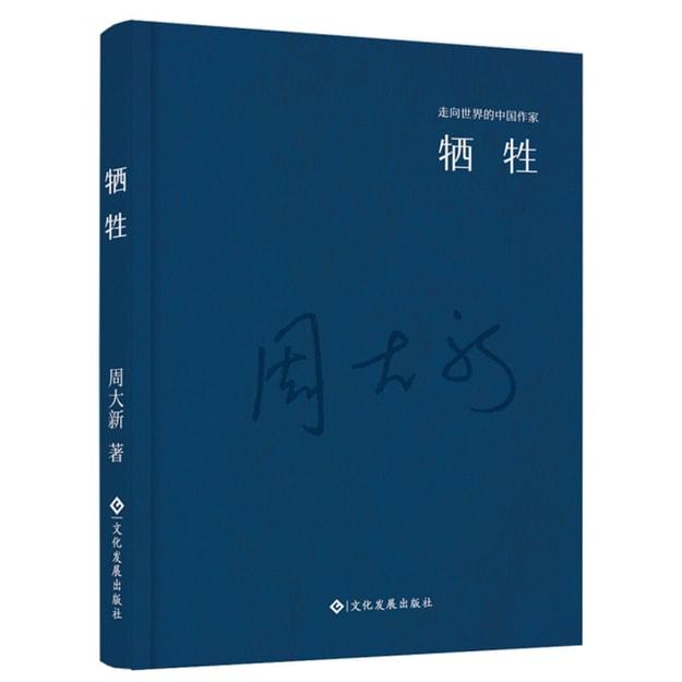 商品详情 - 走向世界的中国作家系列丛书:牺牲(精装) - image  0
