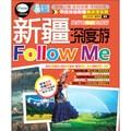 亲历者丛书·深度游系列:新疆深度游Follow me