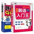 韩语零起点自学入门:韩语入门王+韩语口语900句 (套装2册)