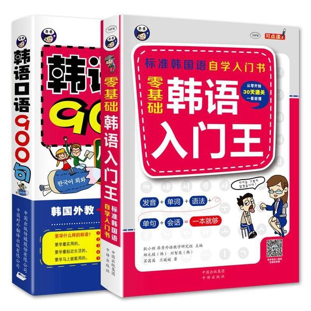 商品详情 - 韩语零起点自学入门:韩语入门王+韩语口语900句 (套装2册) - image  0