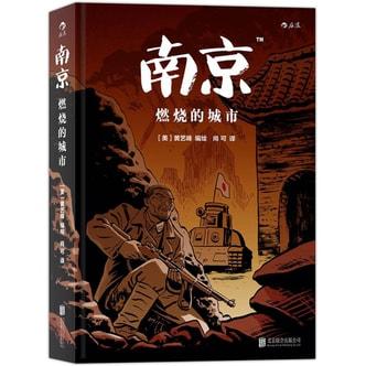 南京:燃烧的城市
