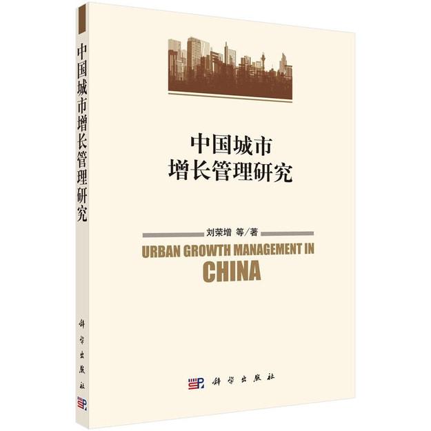 商品详情 - 中国城市增长管理研究 - image  0