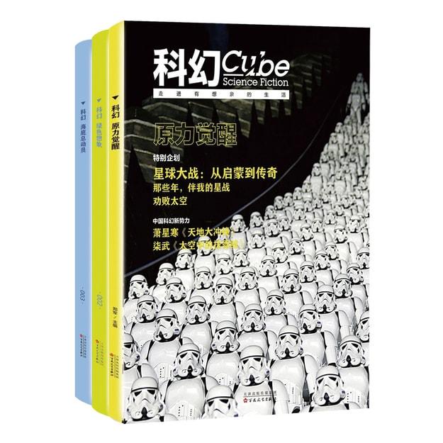 商品详情 - 科幻cube2016套装1-3 - image  0