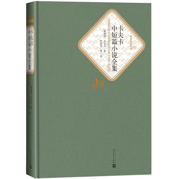 商品详情 - 名著名译丛书 卡夫卡中短篇小说全集 - image  0