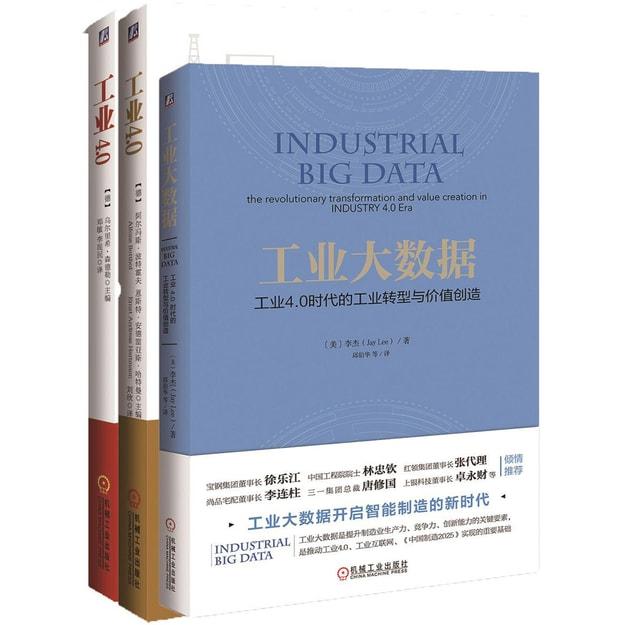 商品详情 - 工业大数据套装(买3赠1套装共4册,工业4.0+工业4.0实践版+工业大数据+附赠核心冲突) - image  0