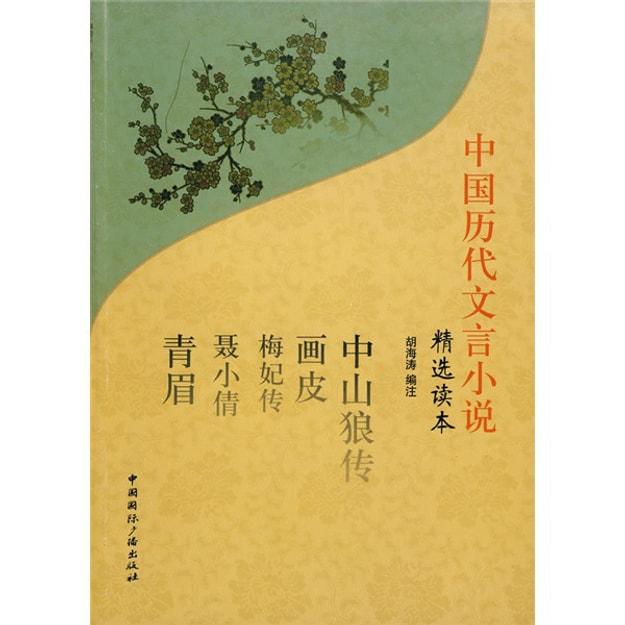商品详情 - 精选读本:中国历代文言小说 - image  0