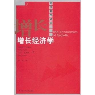 增长经济学