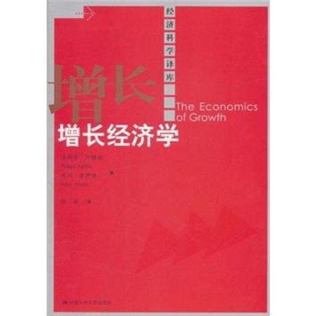 商品详情 - 增长经济学 - image  0