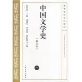 中国文学史1(修订本)