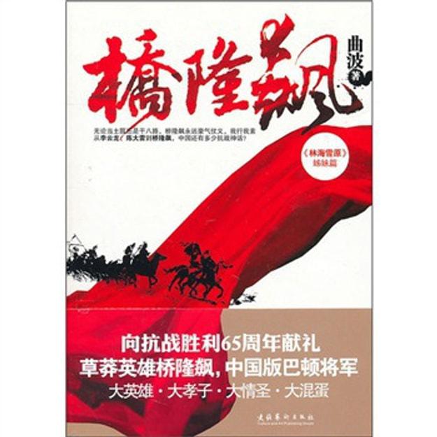 商品详情 - 桥隆飙 - image  0