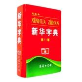 新华字典(双色本 第11版)