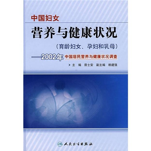 商品详情 - 中国妇女营养与健康状况(育龄妇女、孕妇和乳母):2002年中国居民营养与健康状况调查 - image  0
