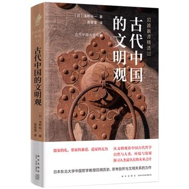 岩波新书精选11:古代中国的文明观