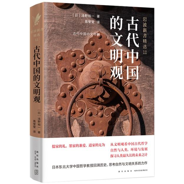 商品详情 - 岩波新书精选11:古代中国的文明观 - image  0