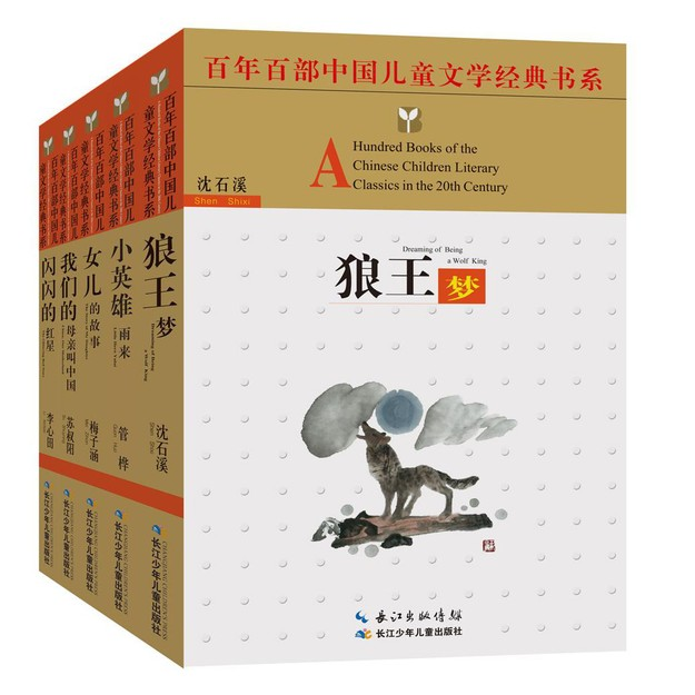 商品详情 - 百年百部中国儿童文学经典书系(四至五年级 精选版 套装共5本) - image  0