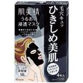 【日本直邮】日本KRACIE嘉娜宝 肌美精 深层渗透清理毛孔黑面膜 4片入