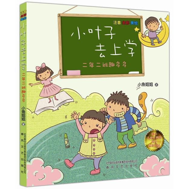 商品详情 - 二年二班趣多多:小叶子去上学(注音全彩美绘) - image  0