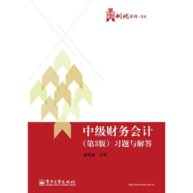 商品详情 - 中级财务会计(第3版)习题与解答 - image  0
