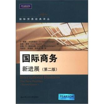 国际贸易经典译丛·国际商务:新进展(第2版)