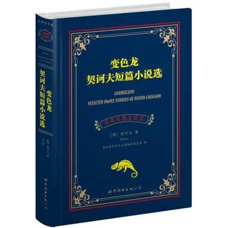世界名著典藏系列:契诃夫短篇小说选·变色龙(中英对照文全译本)